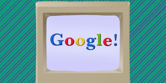 Google 20 лет назад