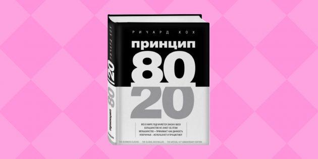 «Принцип 80/20», Ричард Кох