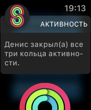 Apple Watch Series 4: Соревнования с друзьями