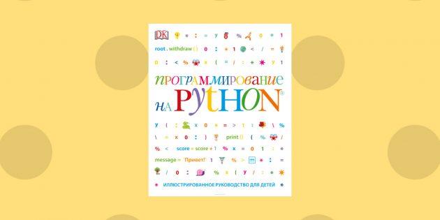 «Программирование на Python», Кэрол Вордерман, Крейг Томпсон
