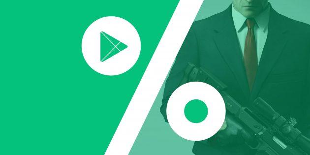 Бесплатные приложения и скидки в Google Play 3 сентября