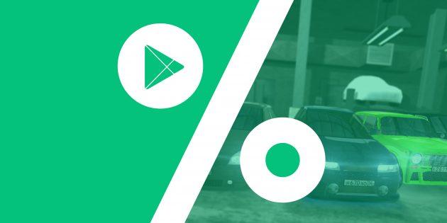 Бесплатные приложения и скидки в Google Play 5 сентября