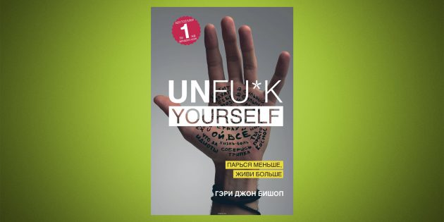 «Unfu*k yourself. Парься меньше, живи больше», Гэри Джон Бишоп