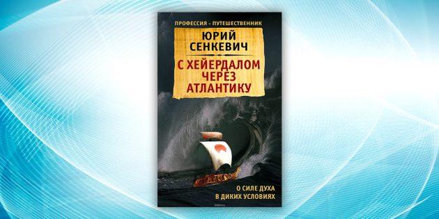 «С Хейердалом через Атлантику. О силе духа в диких условиях», Юрий Сенкевич