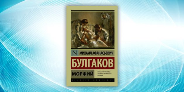 «Морфий», Михаил Булгаков
