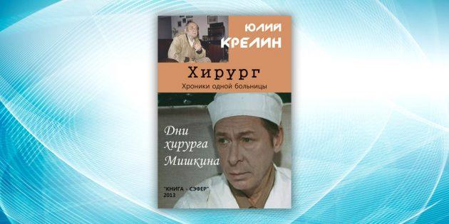 «Хирург», Юлий Крелин