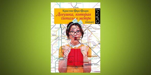 «Девушка, которая читала в метро», Кристин Фере-Флери