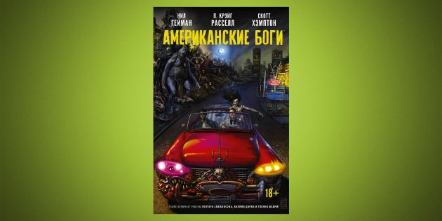 «Американские боги: тени», Нил Гейман, П. Крэйг Расселл, Скотт Хэмптон