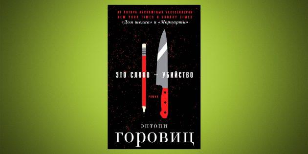 Это слово — убийство», Энтони Горовиц