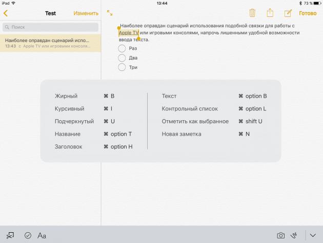 Mac iPhone: Используйте Mac как клавиатуру для iPhone