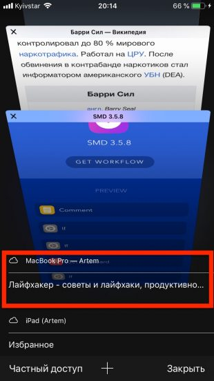 Mac iPhone: Управляйте вкладками Safari