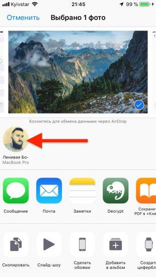 Mac iPhone: Отправляйте файлы, документы, ссылки