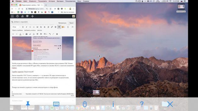 Mac iPhone: Управляйте Mac с iPhone