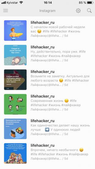 Как читать Instagram через RSS