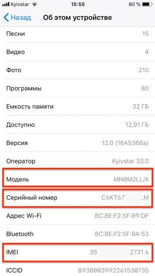 Как проверить iPhone перед покупкой: Как проверить серийный номер и IMEI