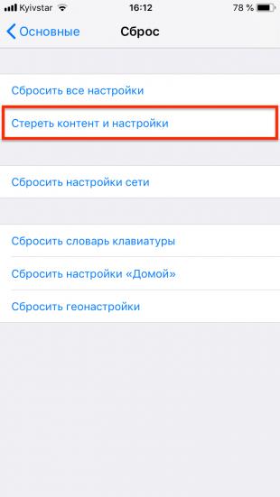 Как проверить iPhone перед покупкой: Сброс настроек