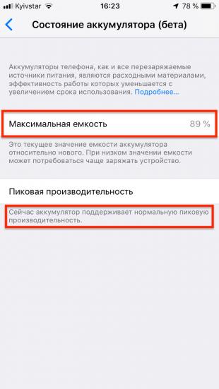Как проверить iPhone: Состояние аккумулятора