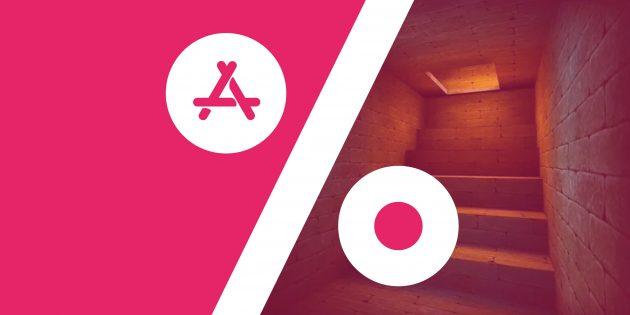 Бесплатные приложения и скидки App Store 12 сентября