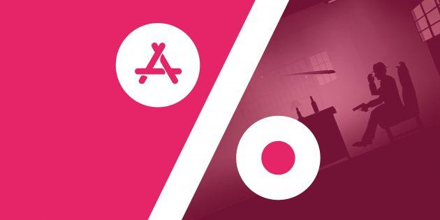 Бесплатные приложения и скидки в App Store 24 сентября