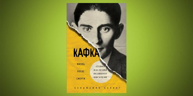 «Кафка. Жизнь после смерти», Бенджамин Балинт