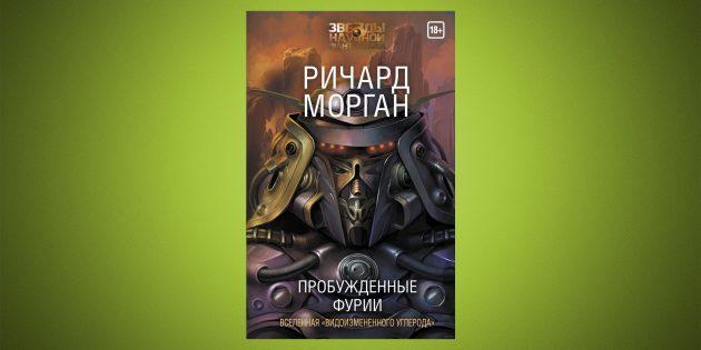 «Пробуждённые фурии», Ричард Морган