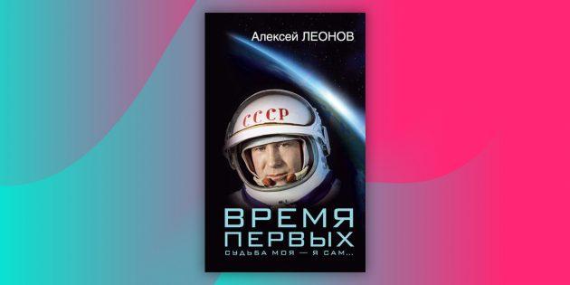 «Время первых. Судьба моя – я сам…», Алексей Леонов