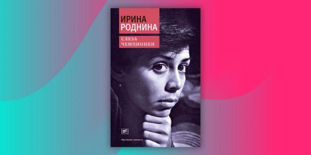 «Слеза чемпионки», Ирина Роднина