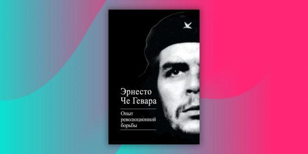 «Опыт революционной борьбы», Эрнесто Че Гевара