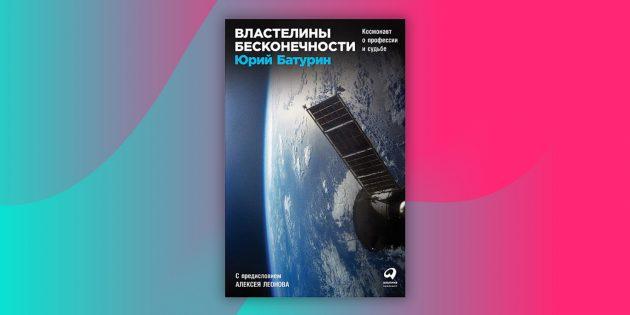 «Властелины бесконечности. Космонавт о профессии и судьбе», Юрий Батурин