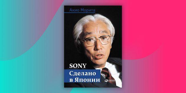 «Sony. Сделано в Японии», Акио Морита