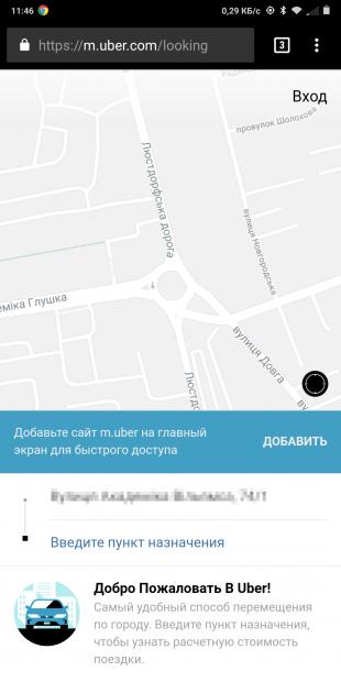 Appscope: Uber