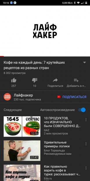 Как включить ночной режим на YouTube