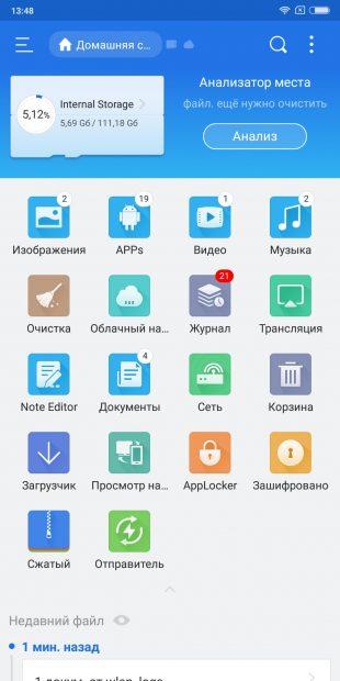 ES Проводник: Файловый менеджер (разделы)