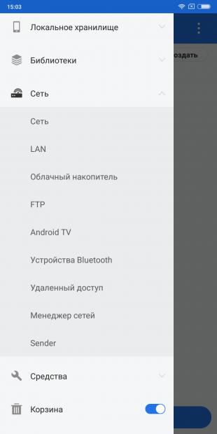 ES Проводник: Подключение к сети