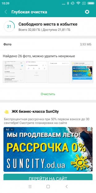 Как отключить рекламу в MIUI: приложение «Очистка»
