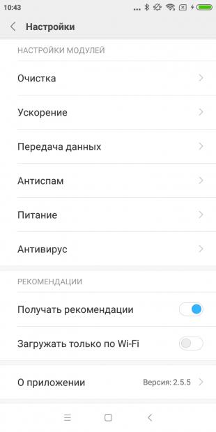 Как отключить рекламу в MIUI: приложение «Безопасность»