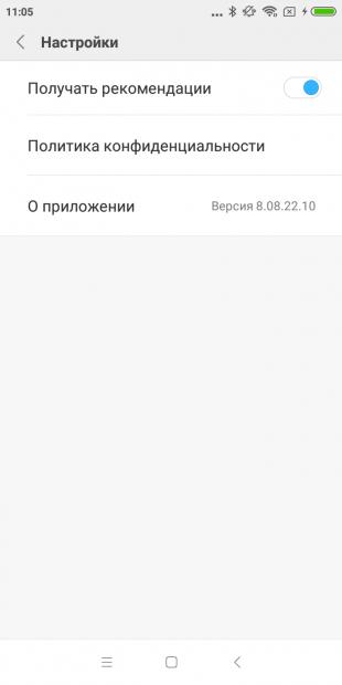 Приложение «Загрузки»