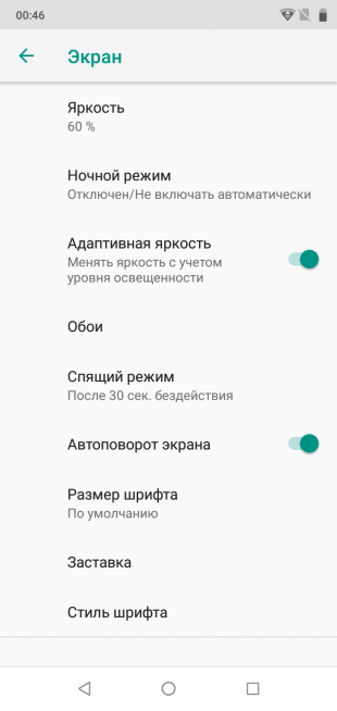 UMIDIGIOnePro: Настройки экрана