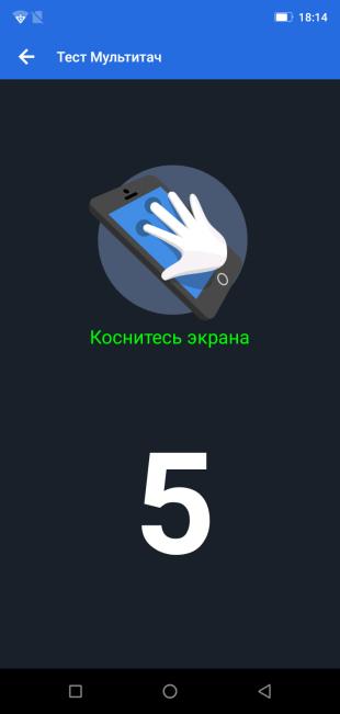 UlefoneArmor5: Тест «Мультитач»