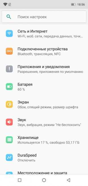 UlefoneArmor5: Настройки системы