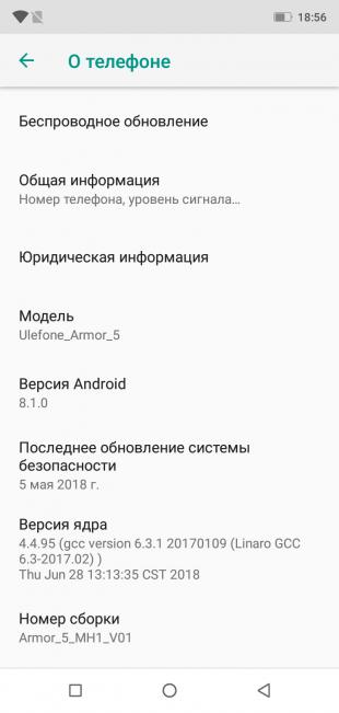 UlefoneArmor5: Свойства системы