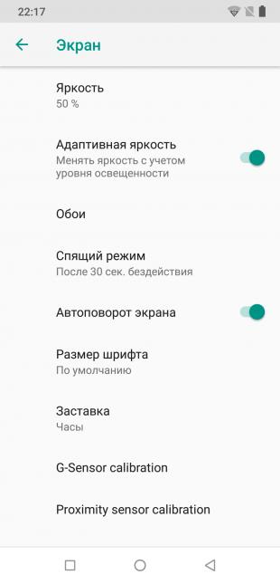 UMIDIGI Z2: Настройки экрана