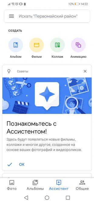 Google Фото: Создание анимации