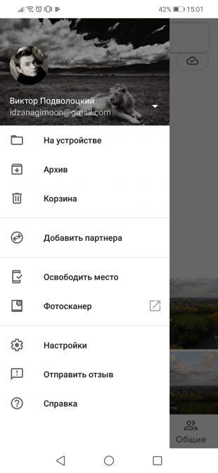Google Фото: Освобождение места на смартфоне