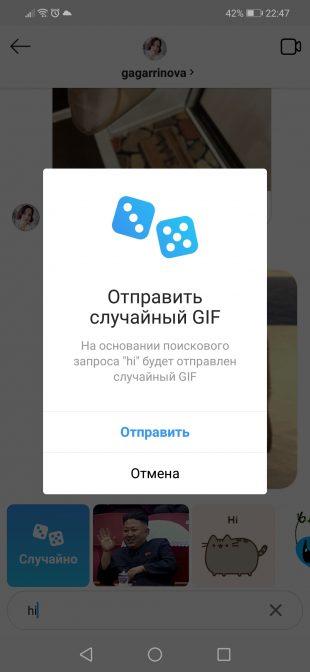В Instagram Direct появилась отправка GIF-анимации