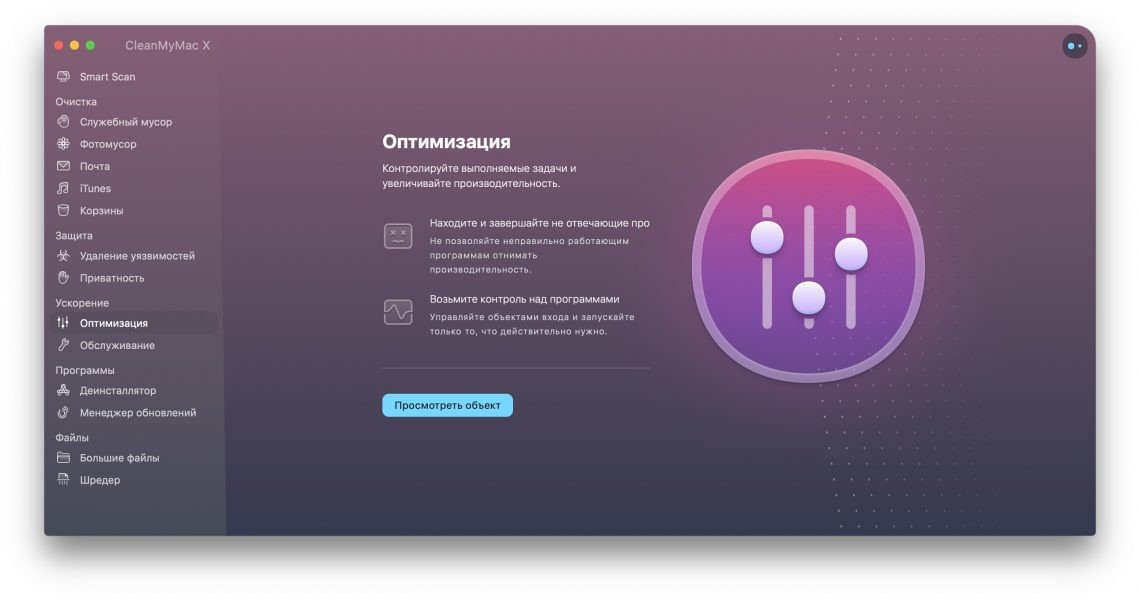 CleanMyMac: Ускорение работы