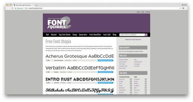 Где скачать шрифты бесплатно: Font Squirrel