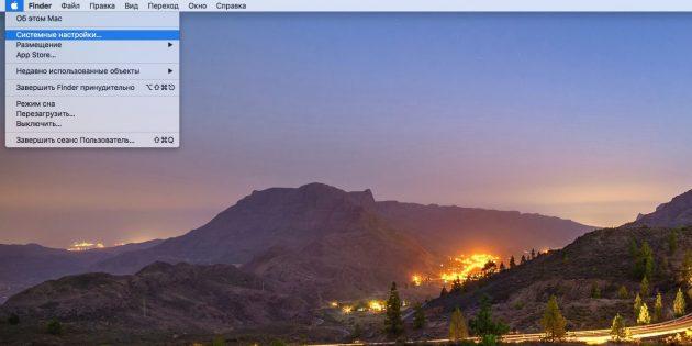 Системные настройки macOS: Как открыть системные настройки (Apple)
