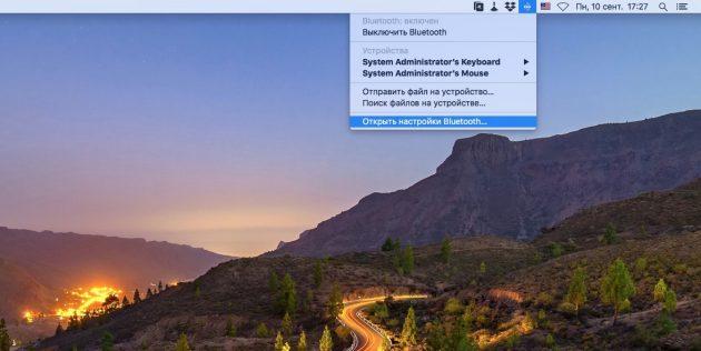 Системные настройки macOS: Настройки Bluetooth