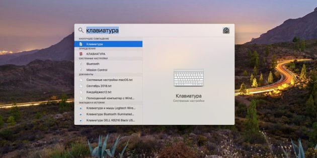 Системные настройки macOS: Как открыть системные настройки (Spotlight)